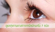 การกินผักและผลไม้สามารถรักษาสุขภาพดวงตาของคุณได้
